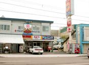 湯川畑野店