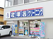 渡島支庁前店