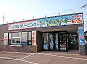 コインランドリー桜町店