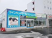 コインランドリー大野新道店